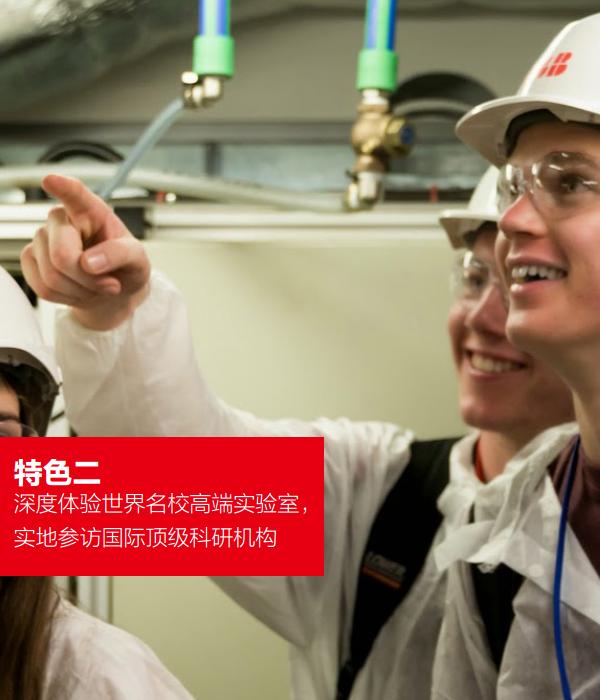 深度体验世界名校高端实验室,实地参访国际顶级科研机构
