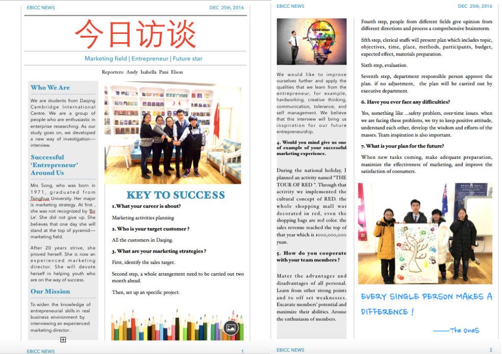大庆一中新闻海报