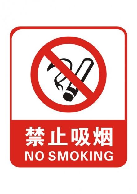 explorechina.cn no smoking China