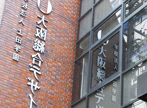 日本大阪综合设计学院